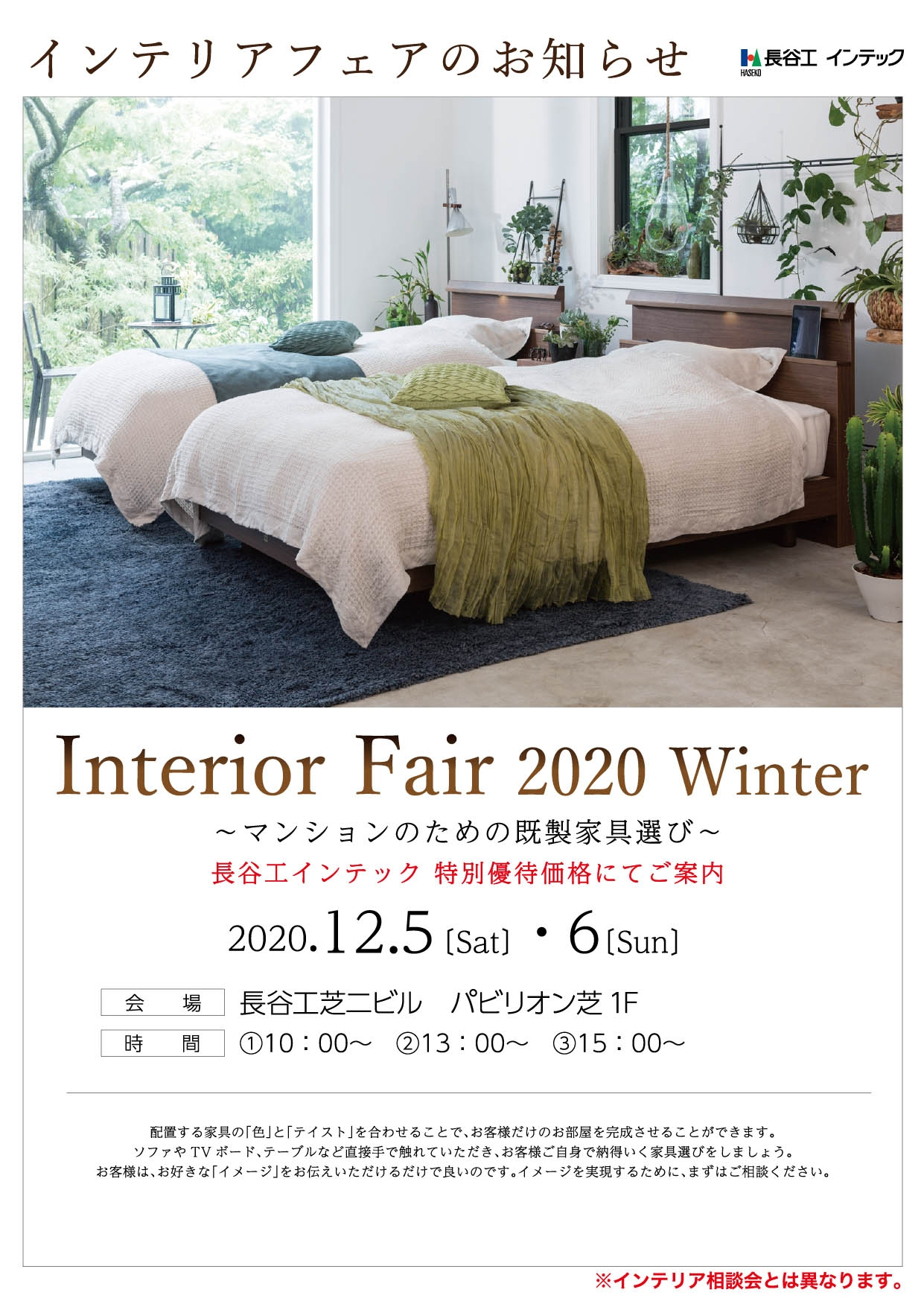 家具フェア2020冬
