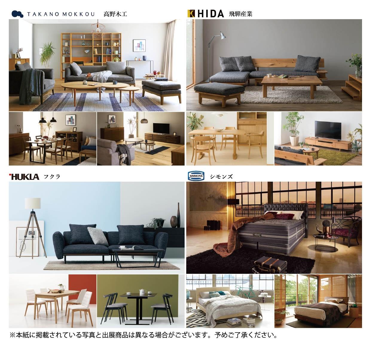 家具フェア2020冬2